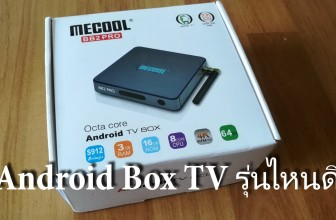 android tv box ยี่ห้อไหนดี