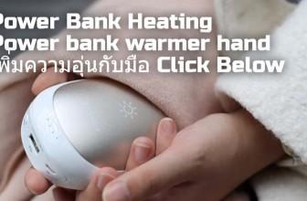 Power Bank Heater Warmer อุปกรณ์ช่วยมืออุ่น