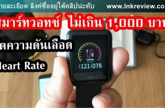 สมาร์ทวอทช์ ยี่ห้อไหนดี ไม่เกิน 1,000 วัดความดันเลือด รีวิว Smart Watch Q9 waterproof