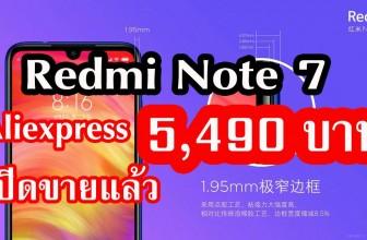 Redmi Note 7 เปิดขายแล้ว ซื้อที่ไหน เริ่มต้น 5,443 บาท