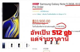 เปิดขาย Samsung Galaxy Note 9 โปรโมตชั่นอัพเกรด (8GB/ 512GB)