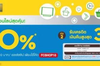 ส่วนลด Shopat24 First Choice VISA Krungsri กรุงศรีเฟิร์สช้อยส์