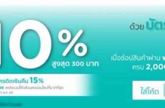 ส่วนลด Shopat24 KTC บัตรเครดิต เคทีซี รับส่วนลด 10% ช้อป 2,000 บาท