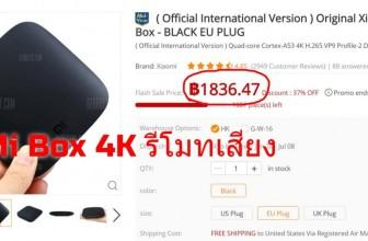 โปรโมตชั่น Xiaomi Mi Box 4K แนะนำ gearbest ขาย 1,8xx บาท