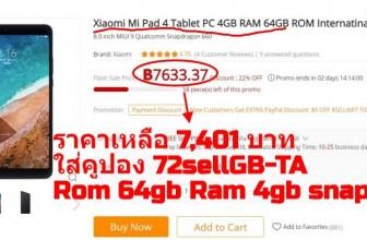 แจกคูปองส่วนลด Gearbest Coupon Tablet แท็บเล็ต วันที่ 06 กย. 2018