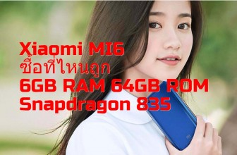 Xiaomi Mi6 ซื้อที่ไหน Pantip – xiaomi m6 Ram 6GB where buy store