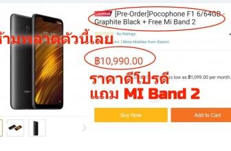 Xiaomi poco f1  ซื้อที่ไหน เปิดขายแล้ว ได้ฟรี Mi band 2