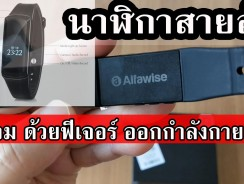 สมาร์ทวอทช์ นาฬิกา สายลับ อัดภาพและเสียง full 1080p สายรัดข้อมูลเพื่อสุขภาพ Alfawise MC50C
