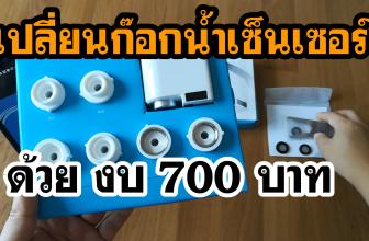 ก๊อกน้ำเซ็นเซอร์ ยี่ห้อไหนดี เปิดปิด อัตโนมัติ อินฟราเรด ติดตั้งง่าย Xiaomi Zajia Induction Water Saver Sensor
