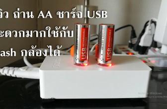 รีวิว ถ่านชาร์จ USB port พกพาสะดวกชาร์จได้ทุกสถานที่