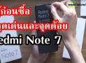 Redmi Note 7 ข้อดีและข้อเสีย รู้ก่อนซื้อก่อนเปิดขายในไทย เร็ว ๆ นี้