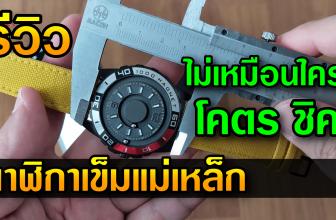 นาฬิกาผู้ชาย ยี่ห้อไหนดี รีวิว นาฬิกาเข็มแม่เหล็ก Magnetic Watch