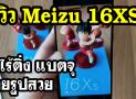 รีวิว Meizu 16XS มือถือถ่ายภาพสวย จอไร้ติ่ง แบตจุ ราคาสเปคคุ้ม แบรนด์ นอกกระแส