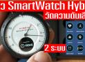 Smart Watch รุ่นไหนดี รีวิว Zeblaze HYBRID สมาร์ทวอทช์ 2 ระบบ