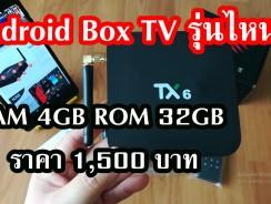 กล่อง android box ยี่ห้อไหนดี 2019 รีวิว Tanix TX6 Allwinner H6 4GB RAM 32GB สเปคเทพราคา 1500 บาท
