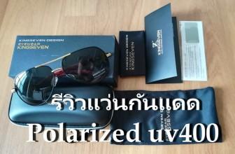 แว่นกันแดด ยี่ห้อไหนดี polarized uv400 แบบไม่แพง โพลาไรซ์ แท้