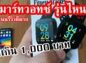 สมาร์ทวอทช์ รุ่นไหนดี ถูกและดี Smart Watch ยี่ห้อไหนดี ราคาไม่แพง งบ 1000 บาท